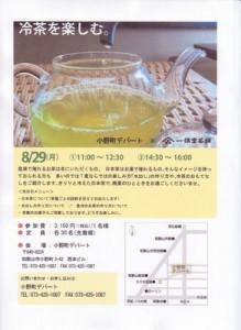 第二回「冷茶を楽しむ」小野町デパート×一保堂茶舗