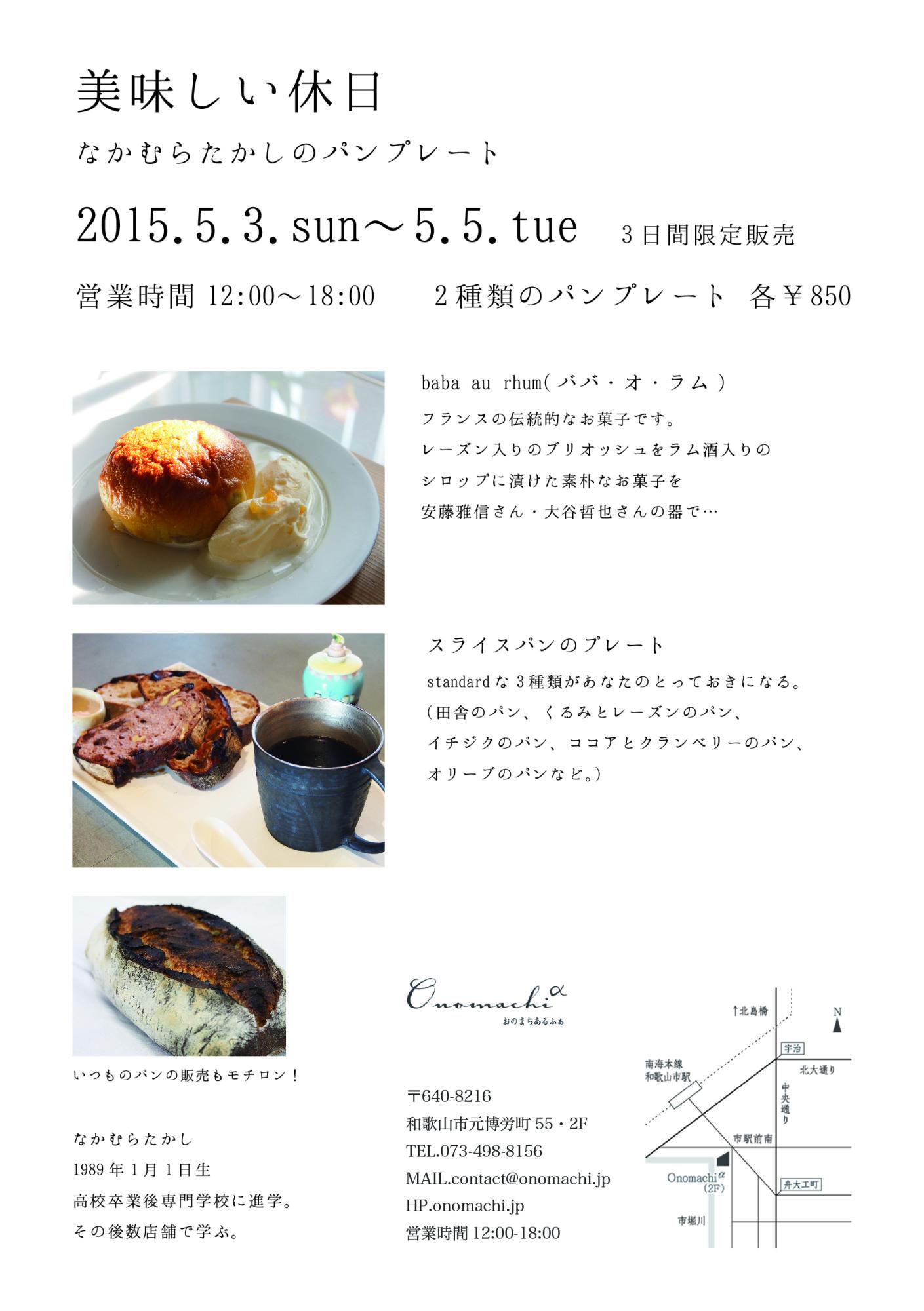 美味しい休日DM3-03