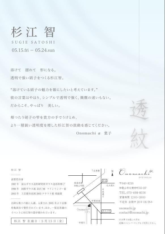 Onomachiα_1503_dm_sugie2