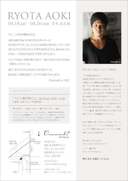 Onomachiα_1502_dm_AOKI_11_03