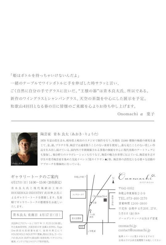 2Onomachiα_1604_dm_AOKI__-02 (1)