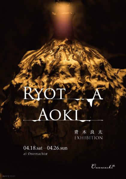 Onomachiα_1502_dm_AOKI_1_03