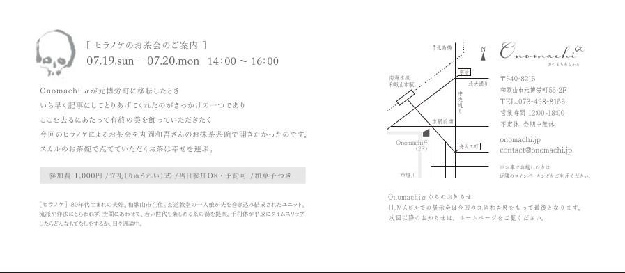 onomachi_DM_修正1