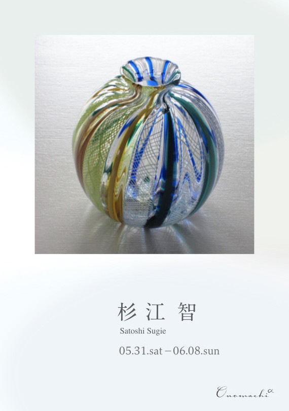 Onomachi_sugie_DM_1_A5_omote1