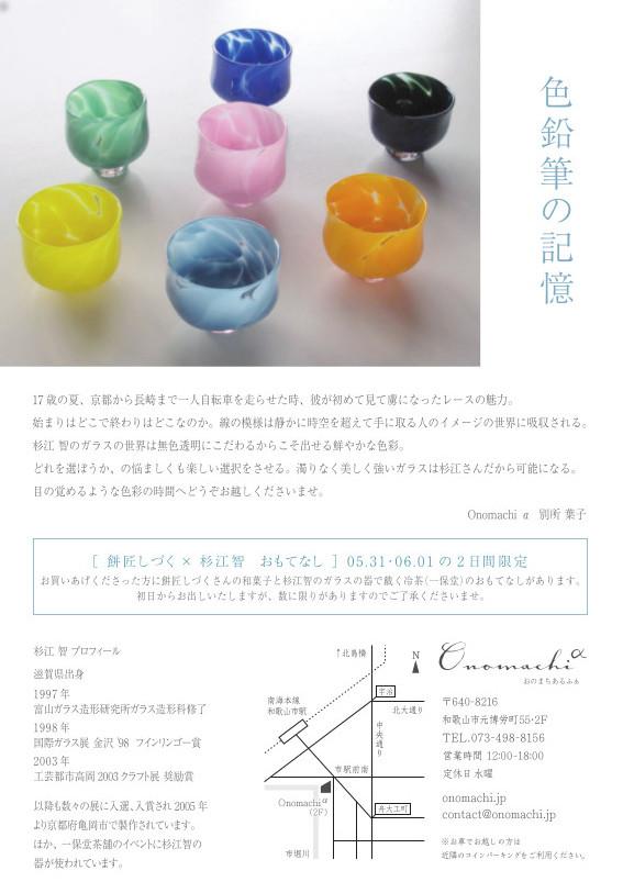 Onomachi_sugie_DM_1_A5_ura (1)