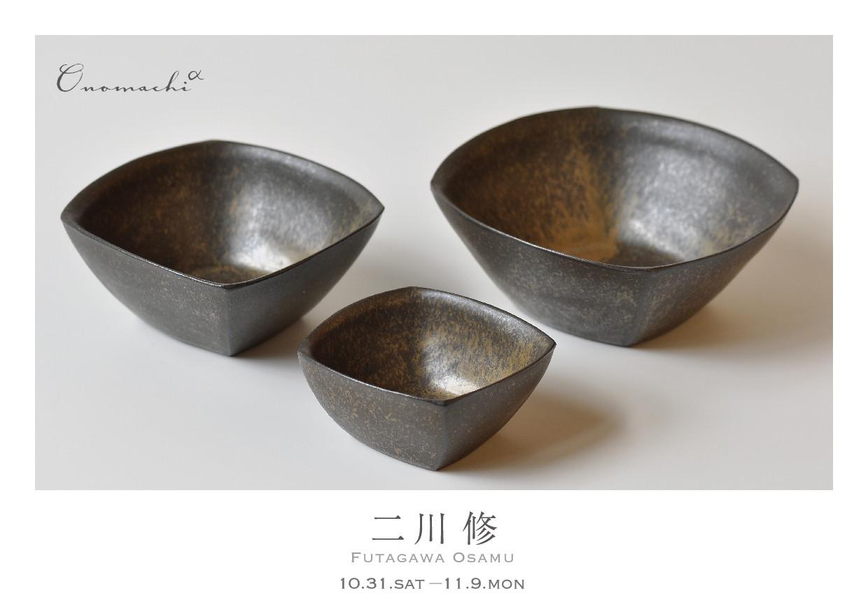 o_α_dm_1511_futagawa-01