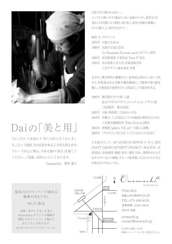 Onomachiα_DM_inagaki_ura