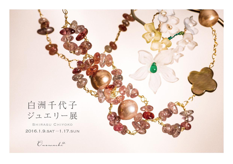 onomachiα_dm_1512_SHIRASU-01