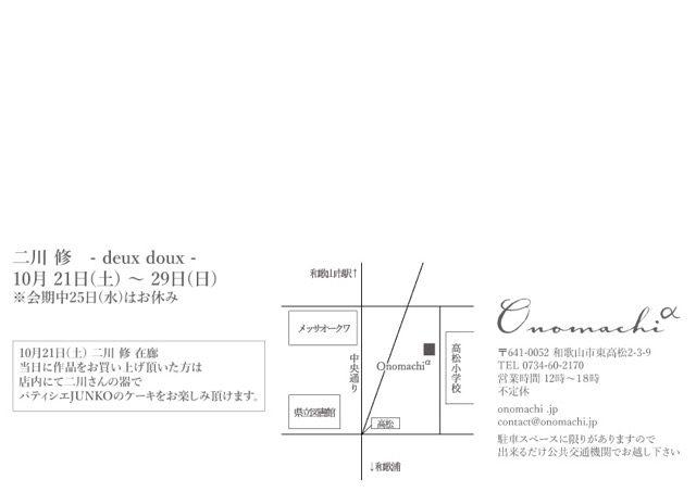 futagawa-2