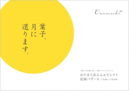 onomachi_Dm2014 (1)
