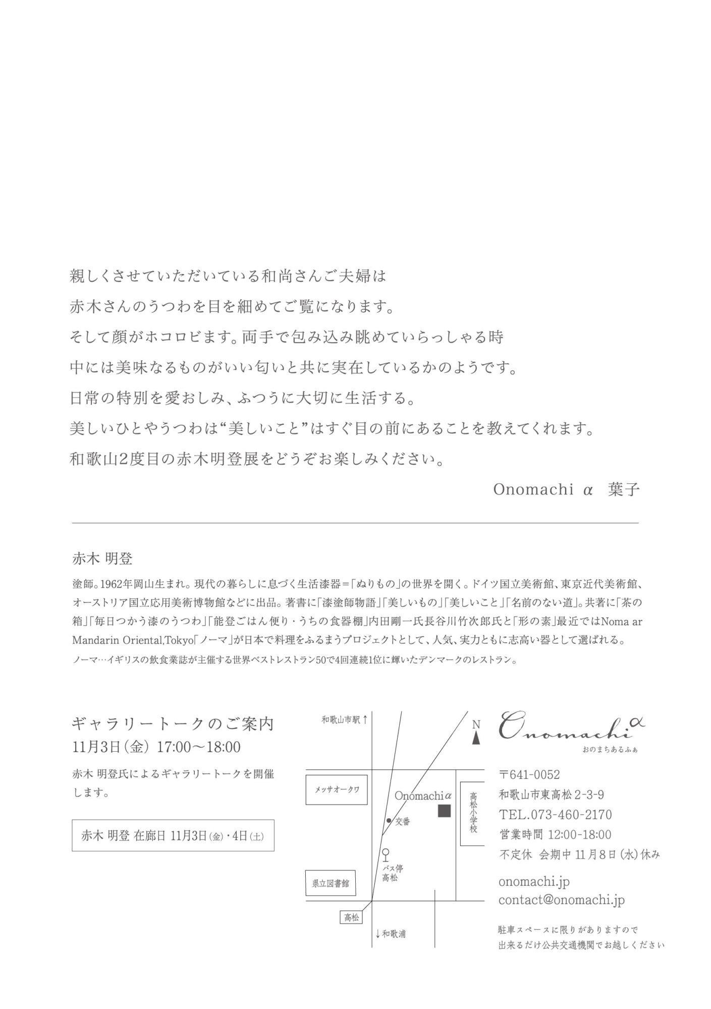 onomachi_akagi__-02