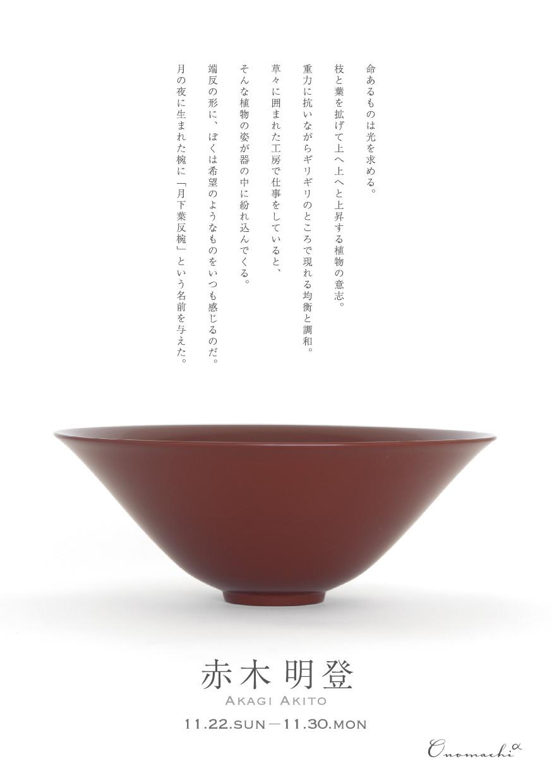 onomachi_akagi_ol-01